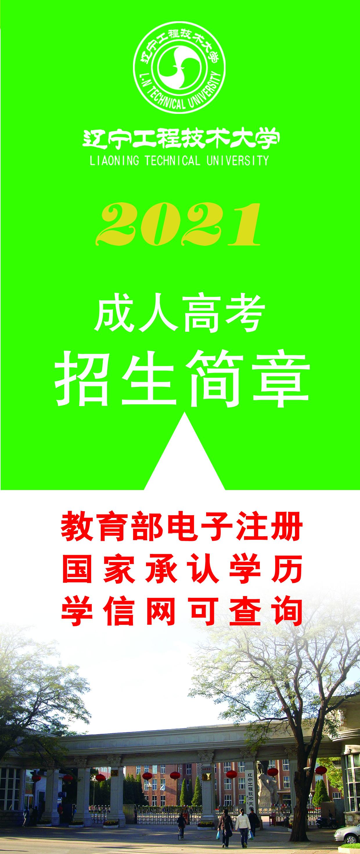 2021年辽宁工程技术大学成人高考招生简章
